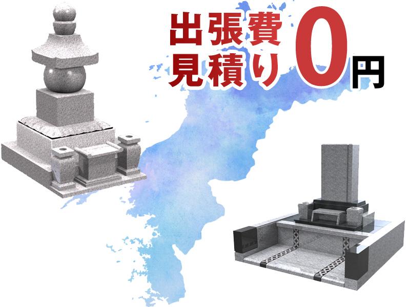 墓石愛媛県全域対応