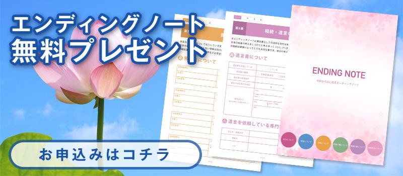 愛媛のエンディングノート
