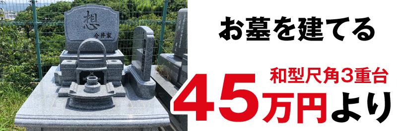 お墓を建てる。45万円より