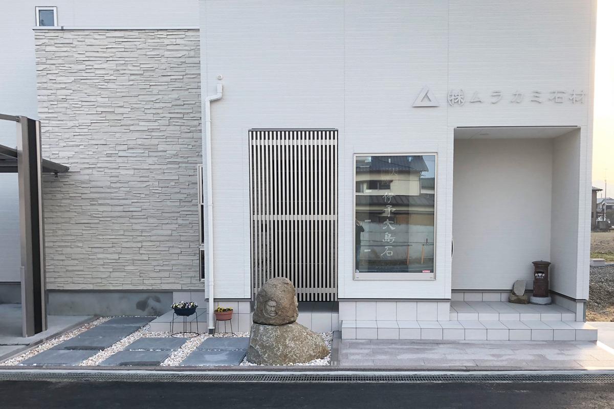 ムラカミ石材本社