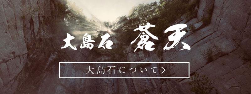 大島石平岡丁場 蒼天