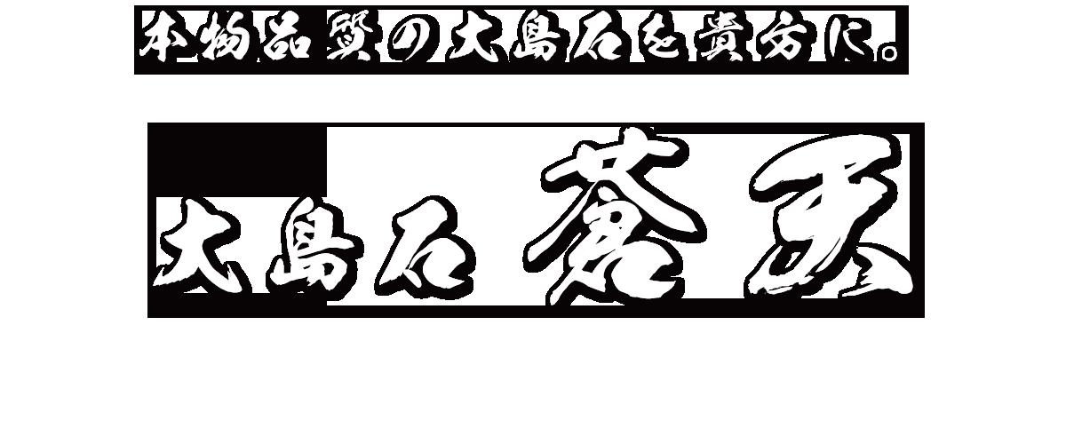 愛媛の墓石専門店ムラカミ石材