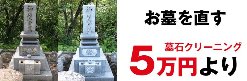お墓を直す。墓石クリーニング5万円より