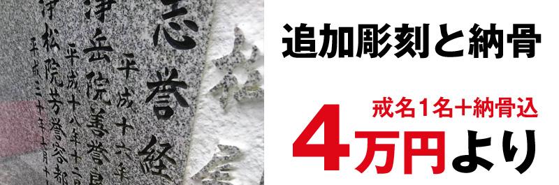 追加彫刻と納骨。戒名1名+納骨4万円より