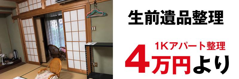 生前遺品整理。1kアパート4万円より
